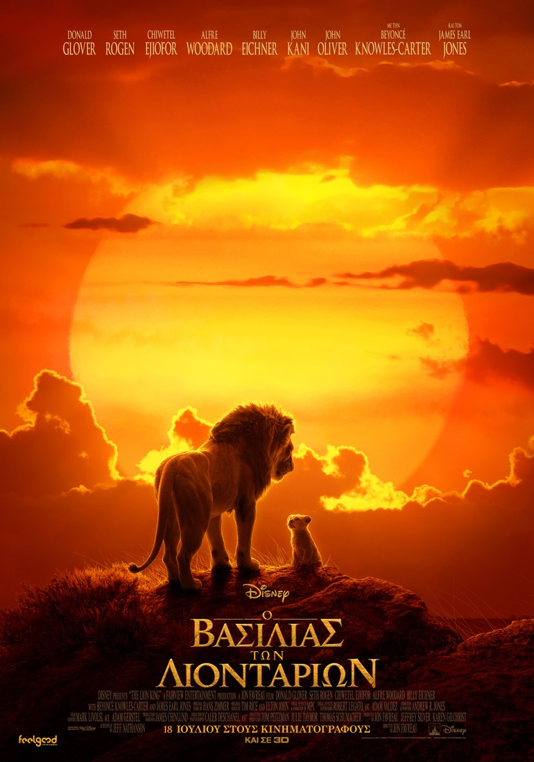 Αφισα με λιονταρια