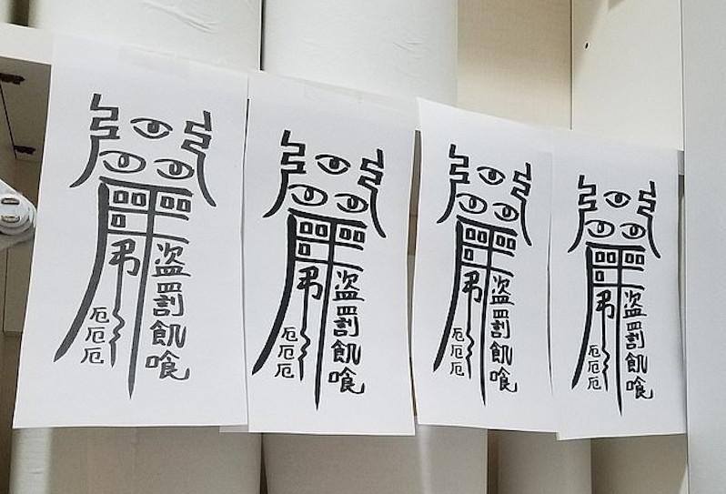 Οι πινακίδες με τις κατάρες που ανήρτησε ο υπάλληλος για τους επίδοξους κλέφτες στο ντουλάπι με τα ρολά χαρτιού υγείας στις τουαλέτες του παντοπωλείου.