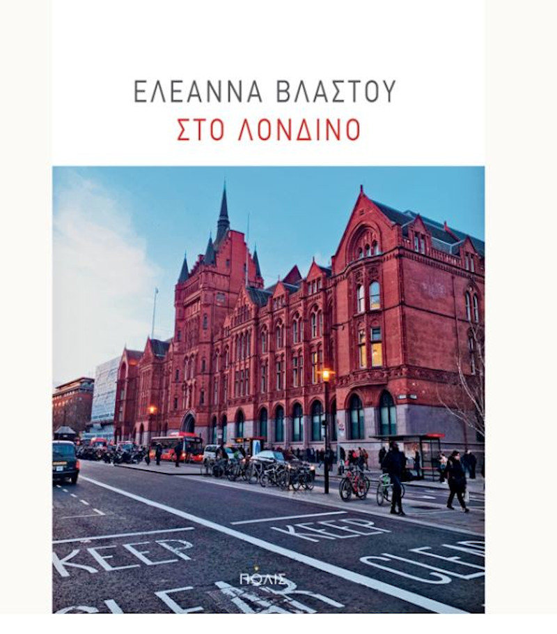 Το βιβλίο της Ελεάννας Βλαστού «Στο Λονδίνο»