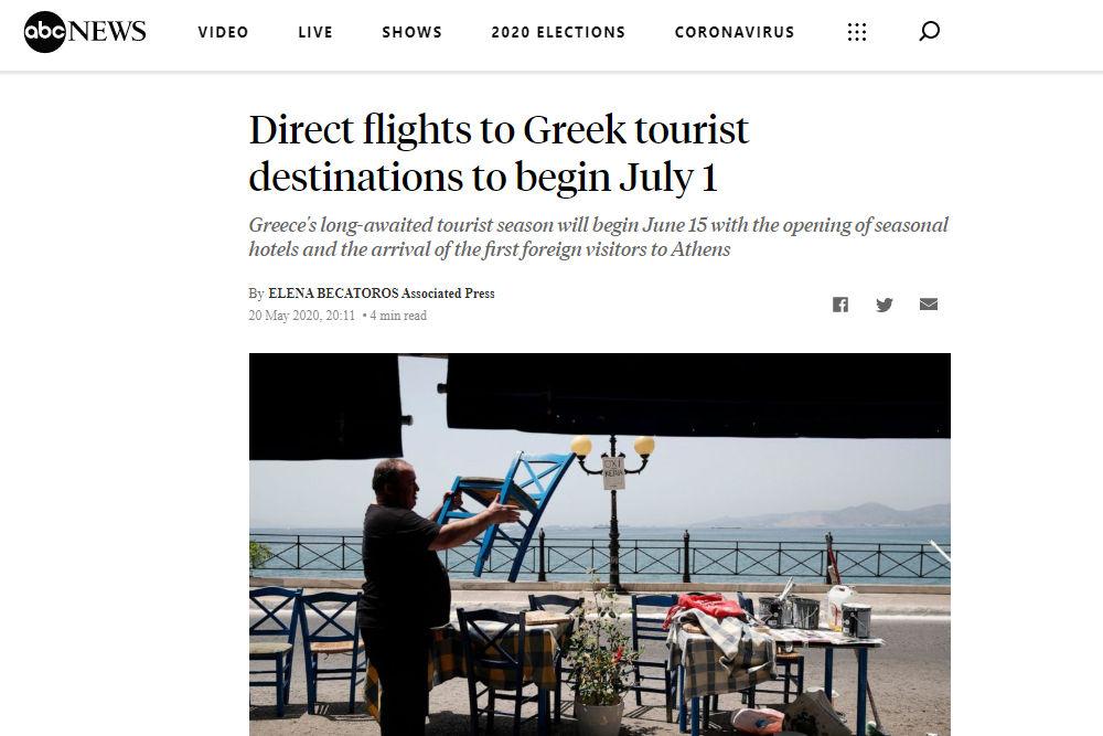 Το δημοσίευμα του ABC News για την τουριστική σεζόν στην Ελλάδα