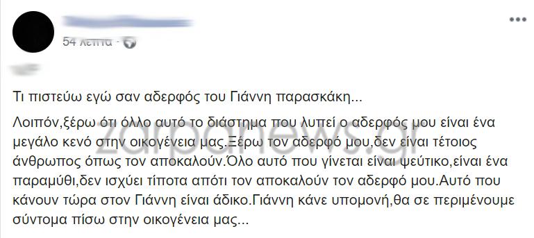 Η ανάρτηση του αδερφού του Παρασκάκη όπως την αναδημοσιεύει το Zarpanews