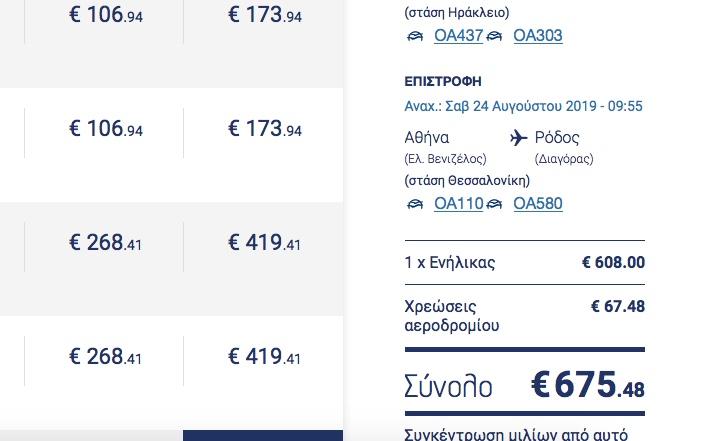Ενδεικτικές τιμές της Aegean Airlines για Ρόδο