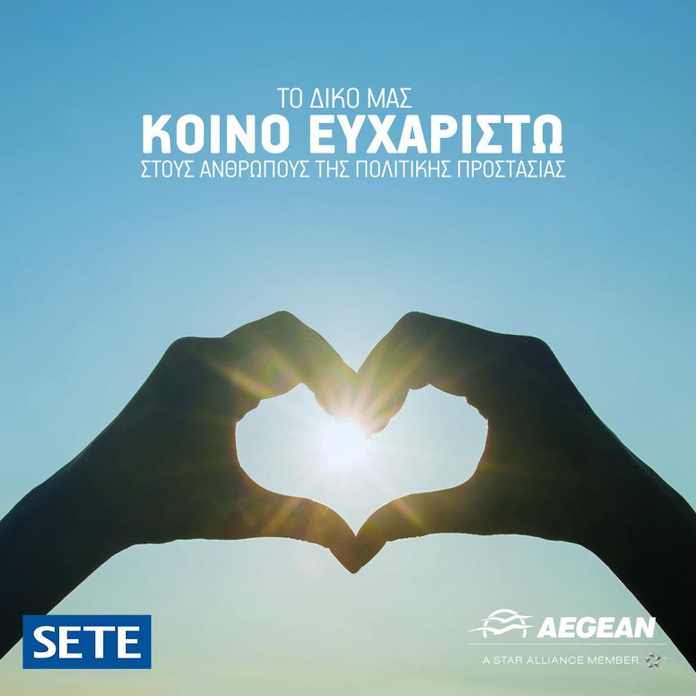 Πρωτοβουλία της Aegean και του ΣΕΤΕ για τους εργαζόμενους στην Πολιτική Προστασία
