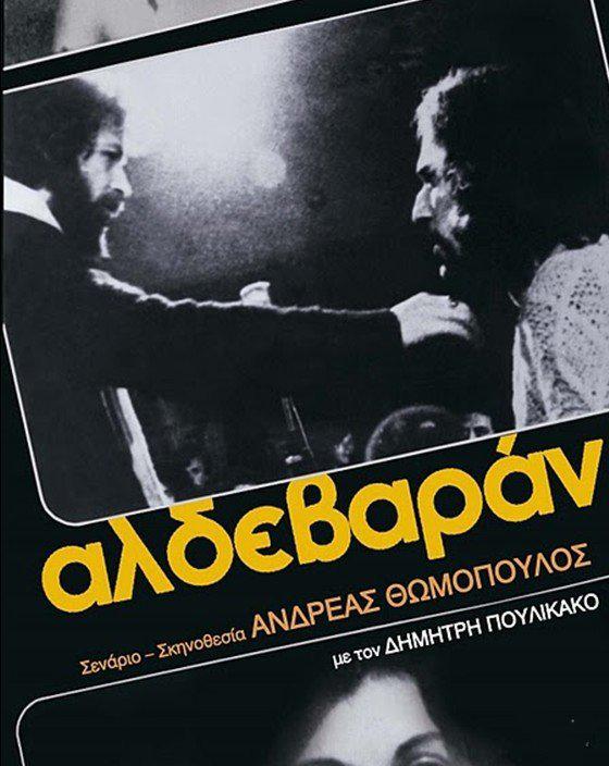 Αφίσα του «Αλδεβαράν»