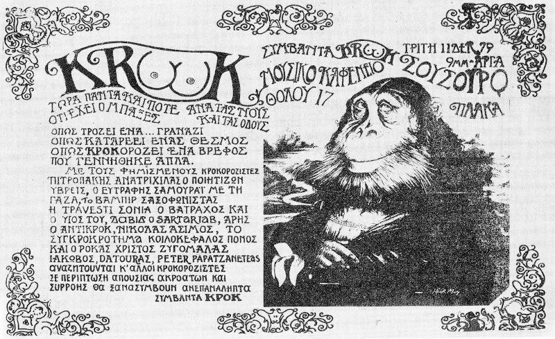 Αφίσα φιλοτεχνημένη από τον Δαβίδ Σεπτό, για το ιστορικό Συμβάν ΚΡΟΚ, στο Σούσουρο (11 Δεκεμβρίου 1979). Η αφίσα, διασώζει τα ψευδώνυμα μερικών άλλων της ομάδας, όπως του Ντάτουρα, του Άρη του Βα- μπίρ, και της Σόνιας.