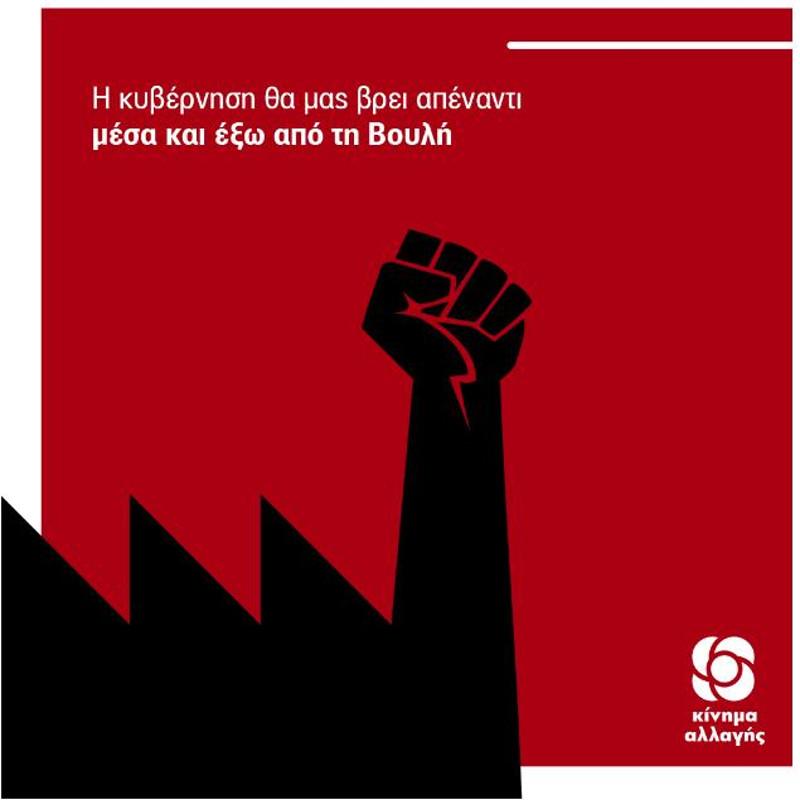Η σοβιετική αφίσα του ΚΙΝΑΛ
