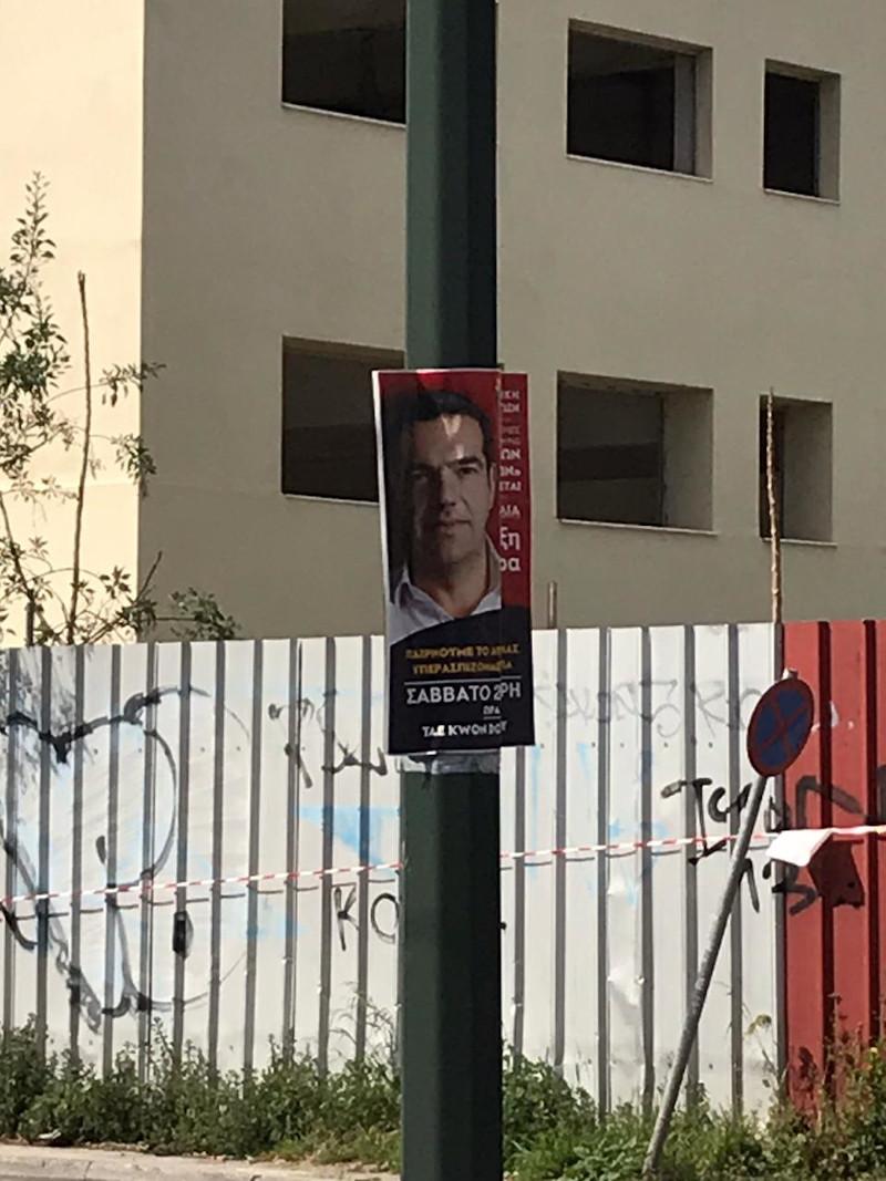 αφίσες τσίπρας