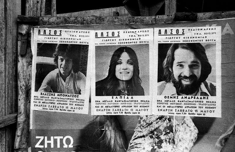 Αφίσες .Μάιος 1976.