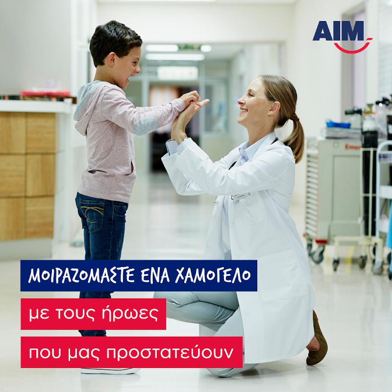 AIM καμπάνια χαμόγελο γιατρός παιδί