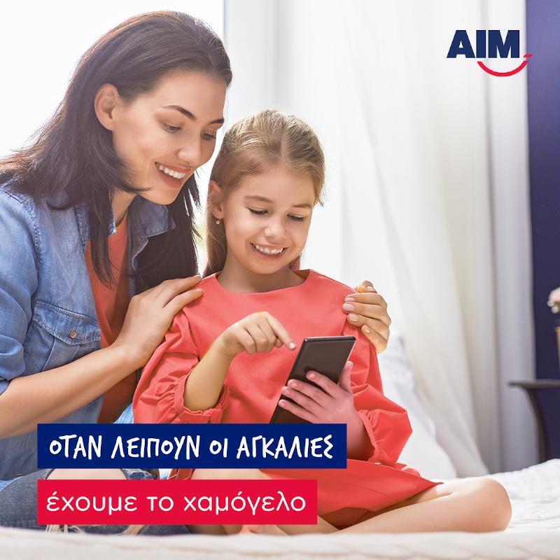 AIM καμπάνια μητέρα με κόρη χμογελούν