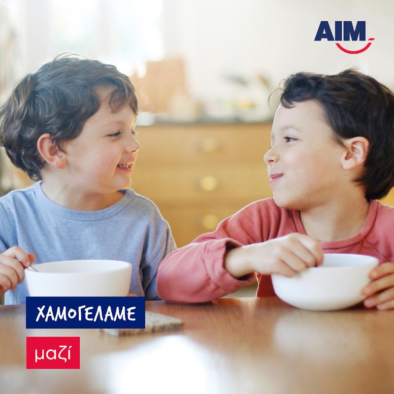 AIM καμπάνια αδέρφια χαμογελούν τρώγοντας πρωινό