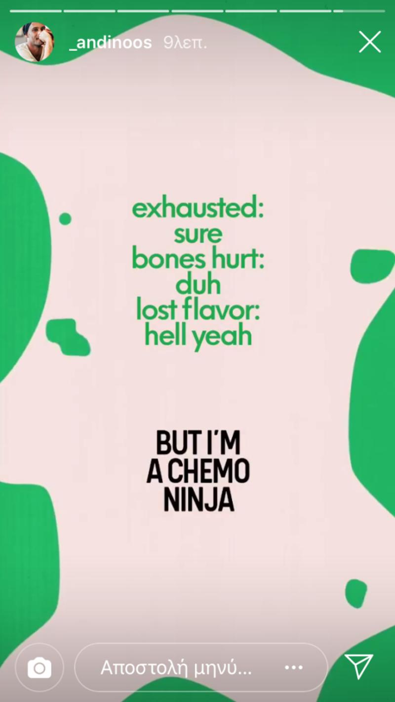 Η ανάρτηση του Αντίνοου Αλμπάνη για τις χημειοθεραπείες που κάνει
