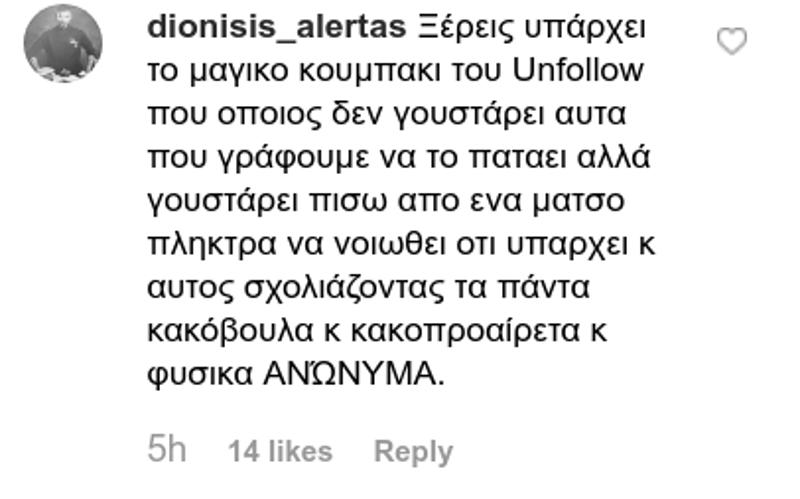Το σχόλιο του Διονύση Αλέρτα στην ανάρτηση του Έκτορα Μποτρίνι