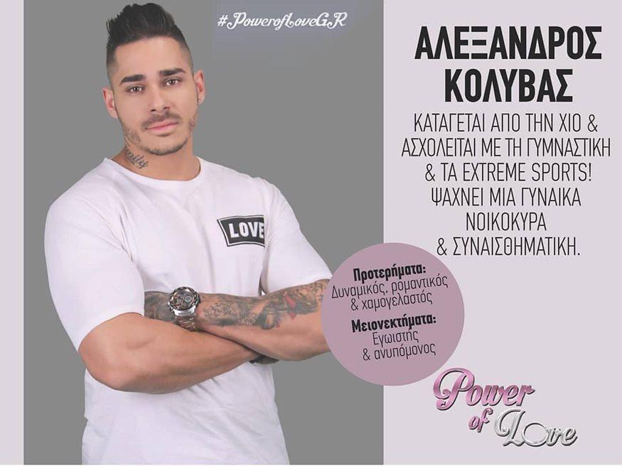 Ο Αλέξανδρος Κολυβάς αποχώρησε από το Power of Love