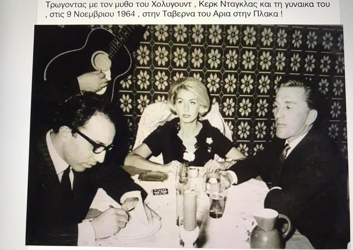 Αλέξανδος Λυκουρέζος και Κερκ Ντάγκλας, το 1964 στην Αθήνα
