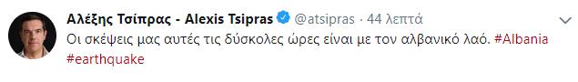 Η ανάρτηση του προέδρου του ΣΥΡΙΖΑ για την σεισμική δόνηση στην Αλβανία