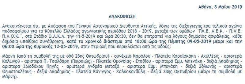 Το κείμενο της ανακοίνωσης της ΕΛΑΣ για την απαγόρευση δημόσιων συναθρίσεων