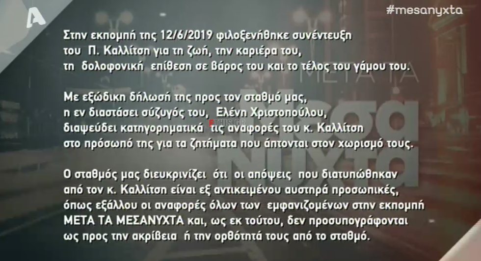 Η ανακοίνωση της εκπομπής «Μετά τα μεσάνυχτα» για το εξώδικο της Ελενας Χριστοπούλου