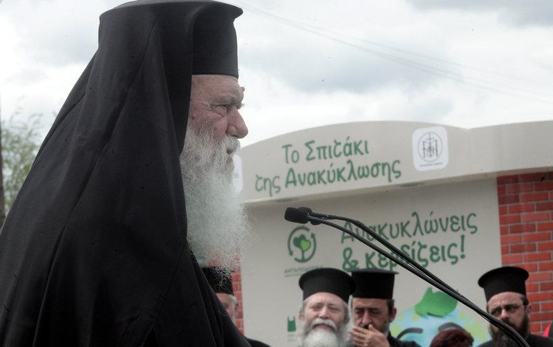 Ο Αρχιεπίσκοπος Ιερώνυμος στα εγκαίνια του περιβαλλοντικού πάρκου Ιωαννίνων