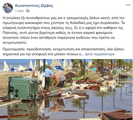 Ο Κωνσταντίνος Ζέρβας και η ανάρτησή του για την κακοκαιρία στη Χαλκιδική