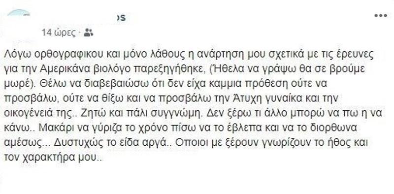 Η ανάρτηση του αστυνομικού που ακολούθησε μετά το σάλο για την πρώτη του δημοσίευση / Φωτογραφία: Facebook