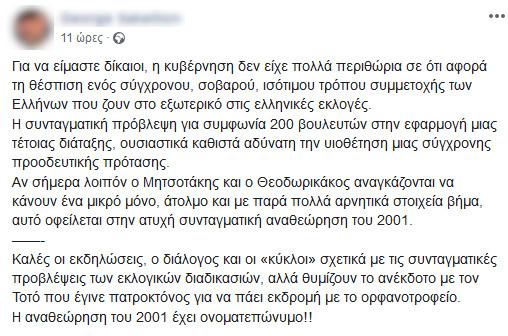 Ανάρτηση για την ψήφο των αποδήμων στο Facebook