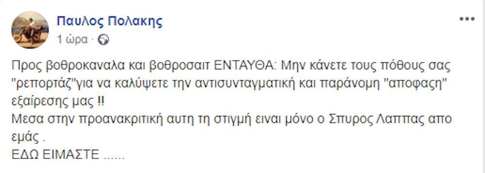 Η ανάρτηση του Παύλου Πολάκη στο Facebook