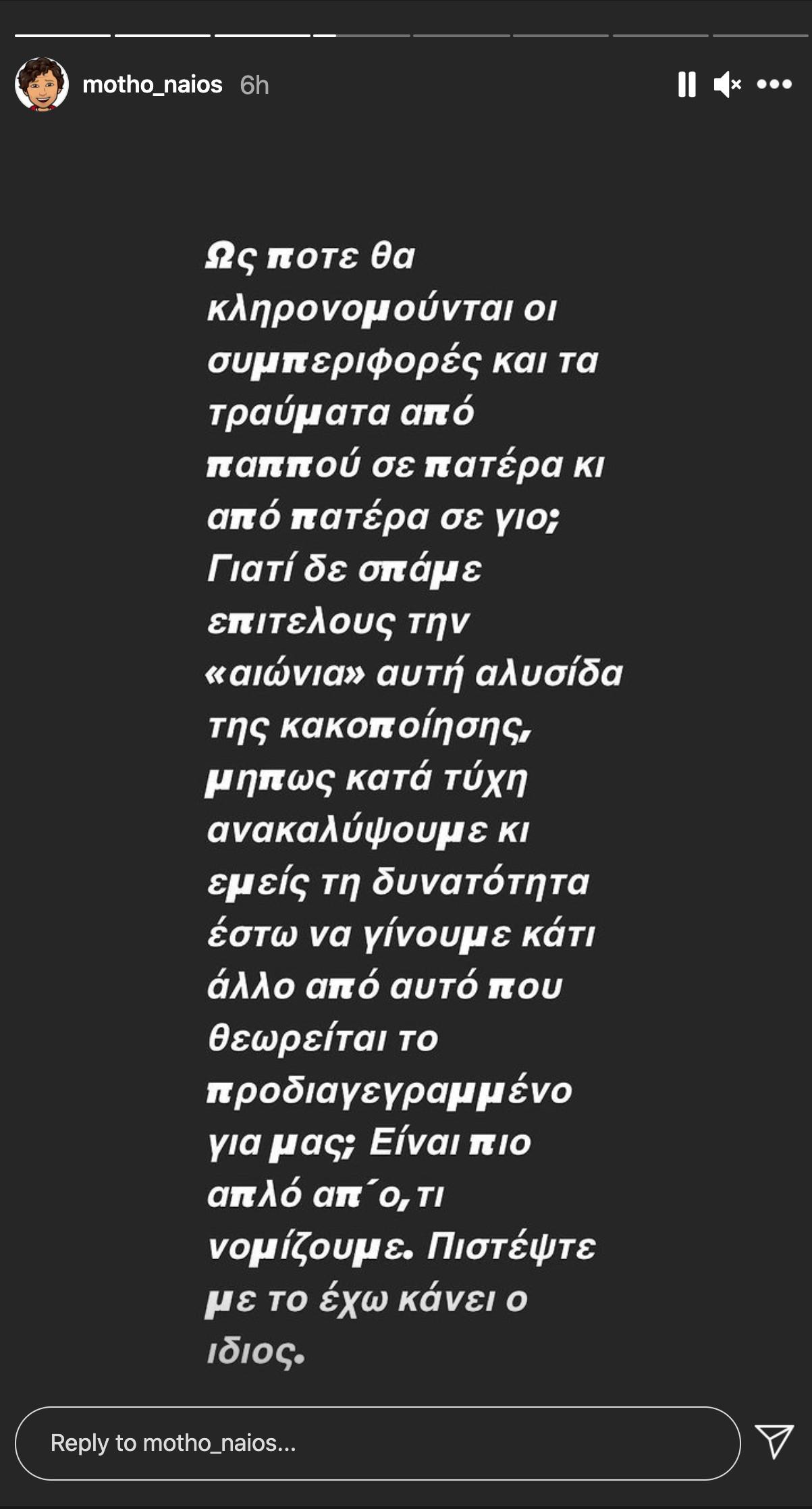 Απάντηση Μοθωναίου σε Χρήστο Κούγια