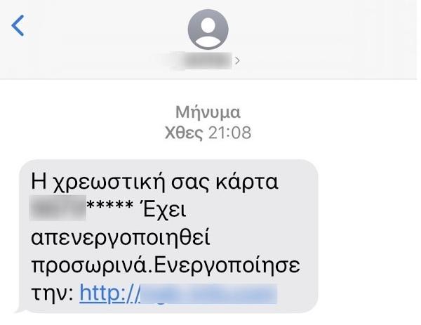 Το μήνυμα που έφτασε στο κινητό τηλέφωνο του θύματος