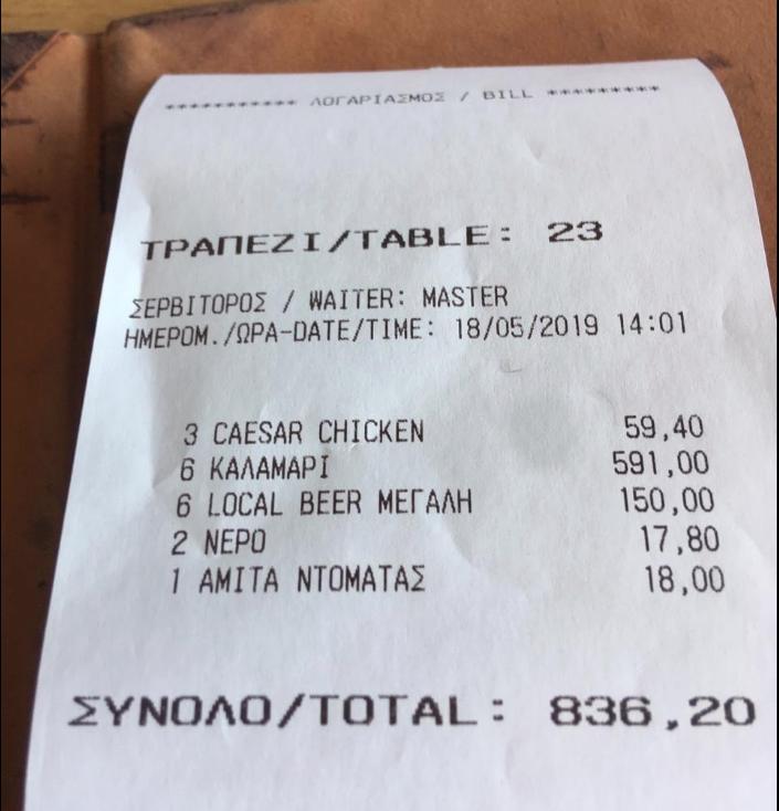 Η απόδειξη Αμερικανού τουρίστα που πλήρωσε 591 ευρώ για έξι μερίδες καλαμάρια