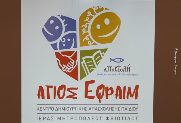 Τα επίσημα Εγκαίνια του Κ.Δ.Α.Π. «ΑΓΙΟΣ ΕΦΡΑΙΜ» θα τελέσει ο Μακαριώτατος Αρχιεπίσκοπος Αθηνών και πάσης Ελλάδος κ.κ. Ιερώνυμος στις 18 Οκτωβρίου