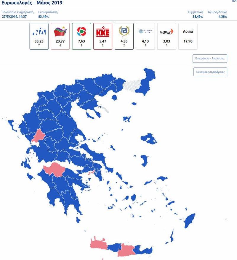 O χάρτης με τα αποτελέσματα των ευρωεκλογών, είναι σχεδόν όλος μπλε