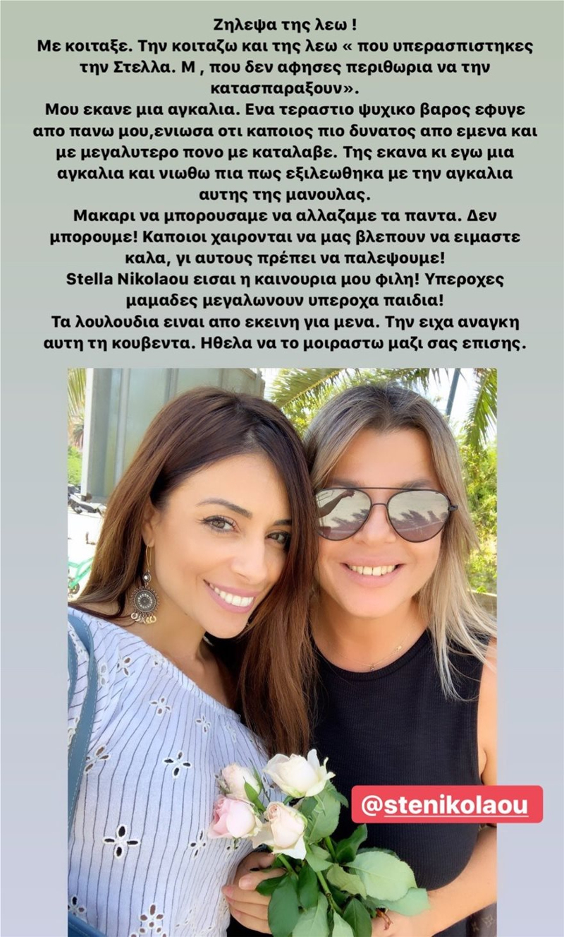 Η φωτογραφία που ανέβασε η Μίνα Αρναούτη μαζί με την μητέρα του Πάνου Ζάρλα, Στέλλα Νικολάου / Φωτογραφία: Instagram