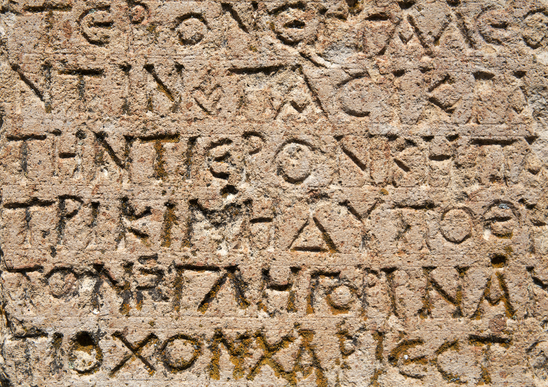 Αρχαία Ελληνικά / Φωτογραφία: Shutterstock
