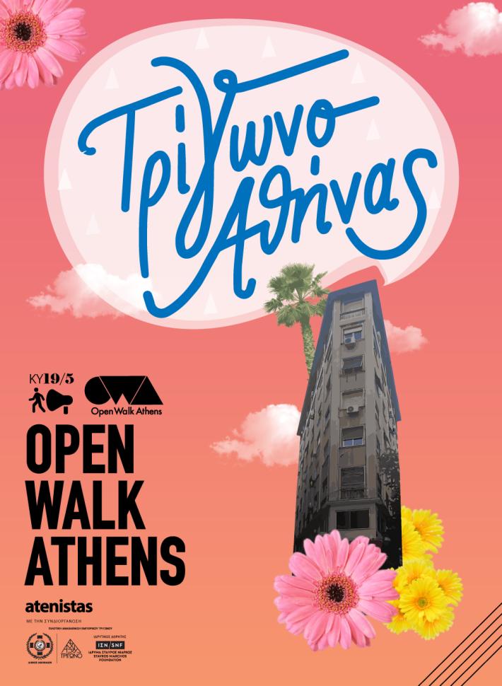 Open Walk στο εμποερικό τρίγωνο της Αθήνας, Μάιος του 2019