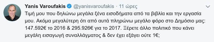Η ανάρτηση του επικεφαλής του ΜέΡΑ25 στο twitter