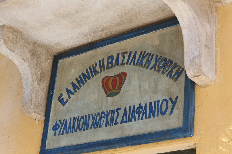 Η ζωγραφισμένη με πινέλο πινακίδα της χωροφυλακής στην Ελλάδα της βασιλευομένης Δημοκρατίας στα τέλη του '50