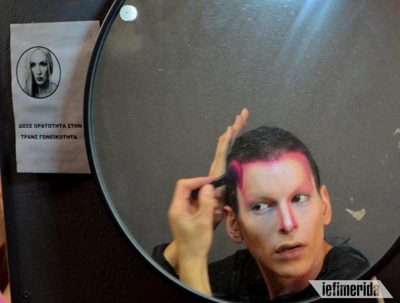 «Δώσε ορατότητα στην τρανς γονεϊκότητα», γράφει το φυλλάδιο δίπλα στον καθρέφτη που ο Βασίλης επιμελείται το μακιγιάζ του.