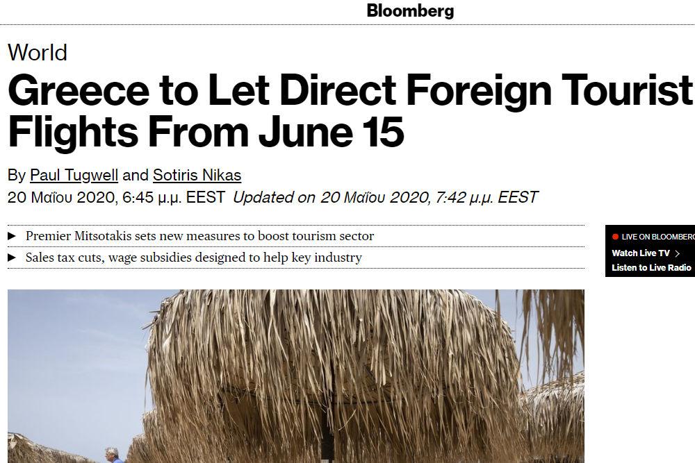 Αναλυτικό ρεπορτάζ του Bloomberg για το άνοιγμα των συνόρων από την Ελλάδα
