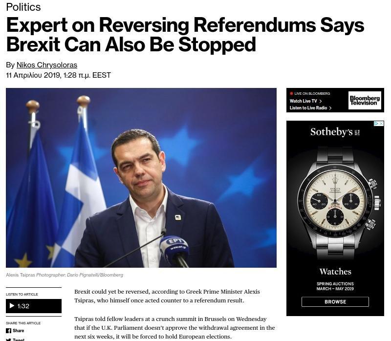 Ο τίτλος του δημοσιεύματος του Bloomberg, για τον Αλέξη Τσίπρα, αναφέρει: «Ο εξπέρ στην αντιστροφή δημοψηφισμάτων λέει ότι το Brexit μπορεί να αποτραπεί»
