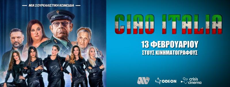 Η αφίσα της ταινίας Ciao Italia