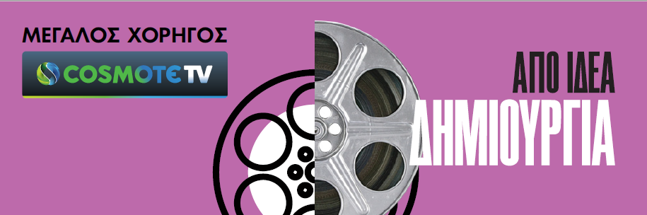 Cosmote νύχτες πρεμιέρας μοβ αφίσα
