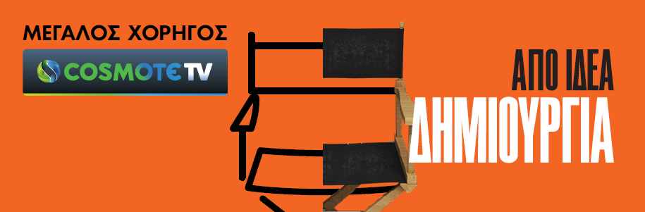 Cosmote νύχτες πρεμιέρας πορτοκαλί αφίσα