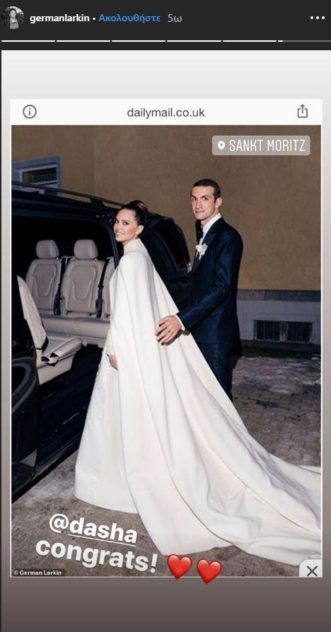 Γάμος Σταύρου Νιάρχου Ντάσας Ζούκοβα Η νύφη Ντάσα Ζούκοβα με το υπέροχο νυφικό της