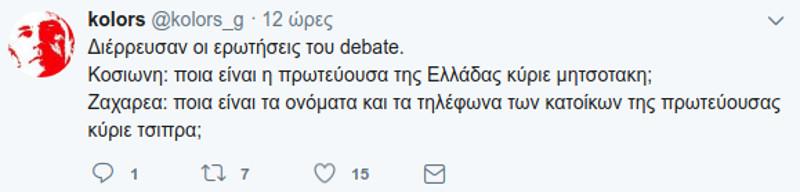 Χρήστες του twitter οπαδοί του ΣΥΡΙΖΑ αμφισβητούν την ανεξαρτησία Κοσσιώνη και Ζαχαρέα