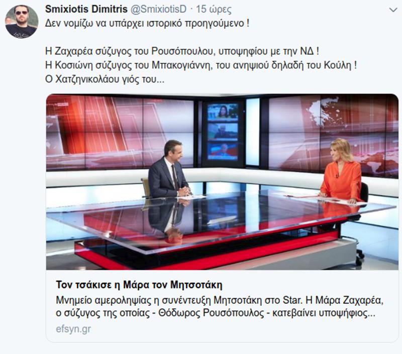 Χρήστες των social media κατά της Κοσσιώνη και Ζαχαρέα