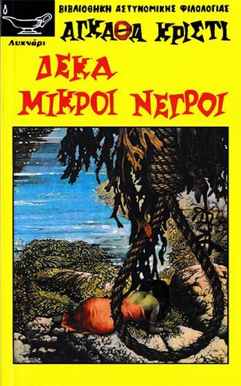 Εξώφυλλο του βιβλίου «Δέκα Μικροί Νέγροι» της Αγκάθα Κρίστι