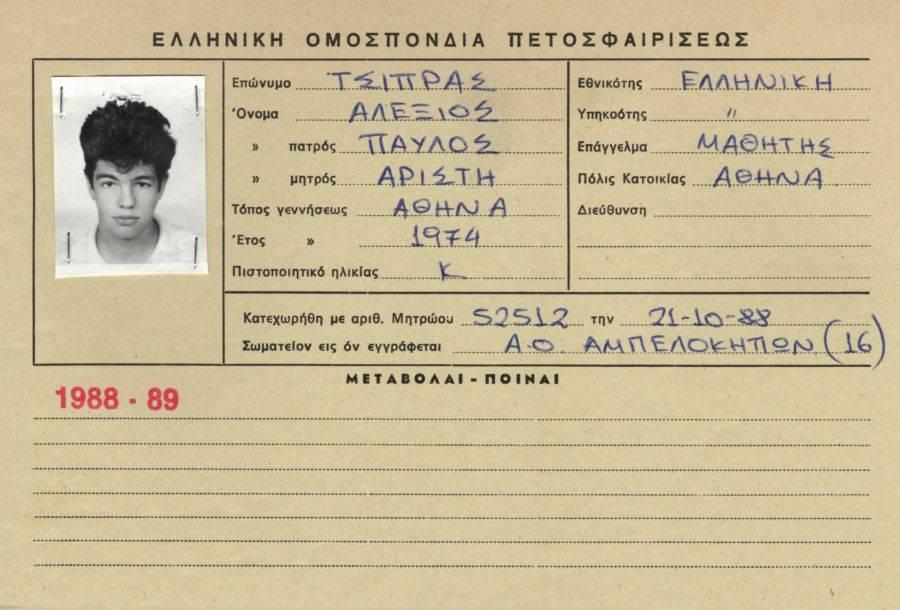 Το δελτίο του Αλέξη Τσίπρα ως παίκτης του βόλεϋ