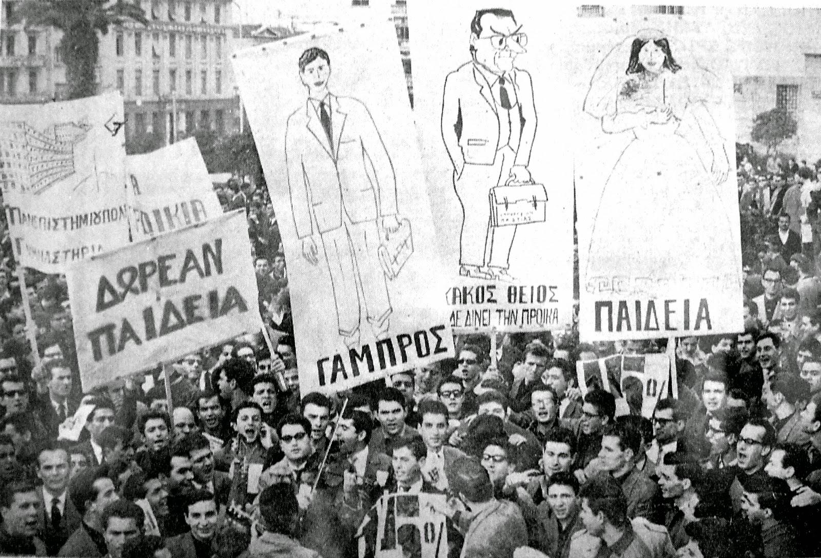 Η διαδήλωση κατά  του «Κακού Θείου» με τα πλακάτ του Λορδοκομείου