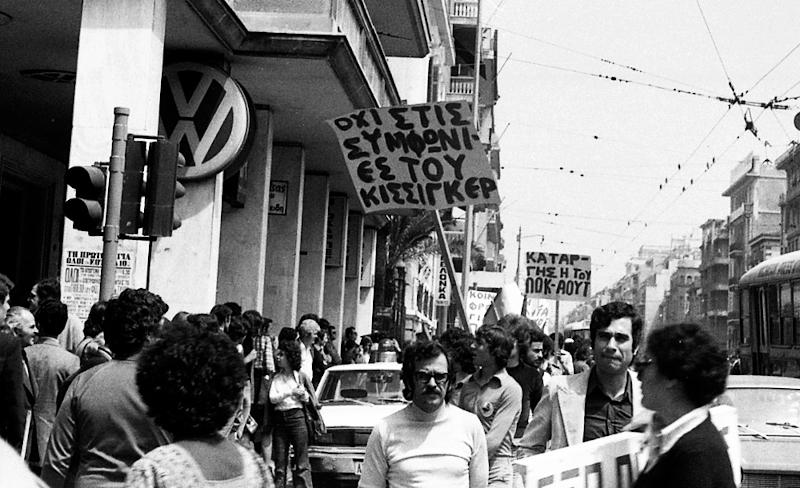 Διαδήλωση στο κέντρο της Αθήνας και πλακάτ με σύνθημα κατά του Κίσσιγκερ.1975.